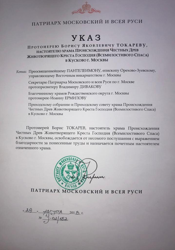 Указ Святейшего Патриарха Московского и всея Руси Кирилла от 29.08.2018